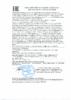 Декларация соответствия Mobil DTE 10 Excel 150 (по 14.03.2020г.)