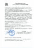 Декларация соответствия Mobil DTE 10 Excel 22 (по 15.05.2019г.)