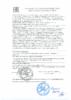 Декларация соответствия Mobil DTE 10 Excel 32 (по 11.07.2020г.)