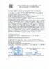 Декларация соответствия Mobil DTE 10 Excel 68 (по 26.07.2020г.)