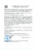 Декларация соответствия Mobil DTE 732 (по 04.10.2020г.)