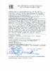 Декларация соответствия Mobil DTE 746 (по 26.07.2020г.)