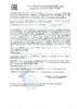 Декларация соответствия Mobil DTE 846 (по 04.07.2021г.)