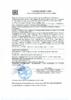 Декларация соответствия Mobil DTE FM 32 (по 10.10.2019г.)
