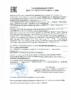 Декларация соответствия Mobil DTE FM 46 (по 10.05.2019г.)
