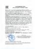 Декларация соответствия Mobil DTE PM Excel 150 (по 27.09.2019г.)