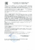 Декларация соответствия Mobil Delvac 1 5W-40 (по 04.07.2021г.)