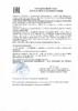 Декларация соответствия Mobil Delvac 1 5W-40 (по 23.08.2018г.)