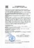 Декларация соответствия Mobil Delvac 1 ATF (по 27.09.2019г.)