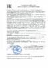 Декларация соответствия Mobil Delvac 1 GO 75W-90 (по 03.08.2019г.)