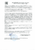 Декларация соответствия Mobil Delvac 1 SHC 5W-40 (по 04.07.2021г.)