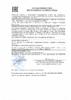 Декларация соответствия Mobil Delvac 1 SHC 5W-40 (по 23.08.2018г.)