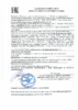 Декларация соответствия Mobil Delvac 1 TF 75W-80 (по 03.08.2019г.)