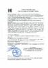 Декларация соответствия Mobil Delvac 1 Trasmission Fluid MBT 75W-90 (по 06.09.2019г.)