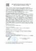 Декларация соответствия Mobil Delvac 1640 (по 14.08.2020г.)