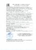 Декларация соответствия Mobil Delvac City Logistics M 5W-30 (по 02.04.2020г.)