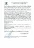 Декларация соответствия Mobil Delvac MX ESP 15W-40 (по 18.02.2021г.)
