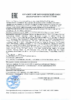 Декларация соответствия Mobil Delvac MX ESP 15W-40 (по 24.09.2020г.)