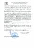Декларация соответствия Mobil Delvac MX Extra 10W-40 (по 01.10.2020г.)
