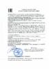 Декларация соответствия Mobil Dexron VI ATF (по 06.09.2019г.)