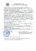 Декларация соответствия Mobil Dexron VI ATF (по 19.12.2019г.)