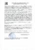 Декларация соответствия Mobil EAL Arctic 46 (по 28.01.2021г.)