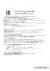 Декларация соответствия Mobil Fluid (27.04.2020г.)