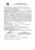 Декларация соответствия Mobil Gargoyle Arctic 68 NH (по 19.12.2019г.)