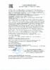 Декларация соответствия Mobil Gargoyle Arctic SHC 226E (по 08.03.2020г.)