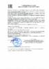 Декларация соответствия Mobil Gargoyle Arctic SHC 226E (по 30.03.2018г.)