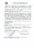 Декларация соответствия Mobil Gargoyle Arctic SHC 230 (по 12.04.2021г.)