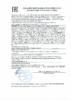 Декларация соответствия Mobil Glassrex SHC (по 14.08.2020г.)