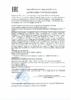 Декларация соответствия Mobil Hydraulic 10W (по 14.08.2020г.)