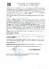 Декларация соответствия Mobil MB Formula 225.11 5W-30 (по 04.07.2021г.)