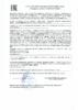 Декларация соответствия Mobil MobiLube HD 75W-90 (по 05.04.2021г.)