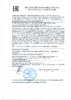 Декларация соответствия Mobil MobiLube HD 85W-140 (по 02.08.2020г.)