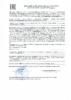 Декларация соответствия Mobil MobiLube HD-N 80W-140 (по 15.04.2021г.)
