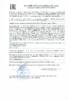 Декларация соответствия Mobil MobilGear 600 XP 320 (по 15.04.2021г.)