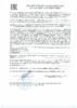 Декларация соответствия Mobil MobilGear Oil FE 75W (по 15.04.2021г.)