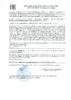 Декларация соответствия Mobil MobilGear SHC XMP 320 (по 15.04.2021г.)
