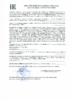Декларация соответствия Mobil MobilGear XMP 220 (по 15.04.2021г.)