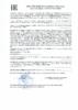 Декларация соответствия Mobil MobilGear XMP 320 (по 15.04.2021г.)