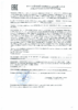 Декларация соответствия Mobil MobilTrans HD 30 (по 15.05.2021г.)