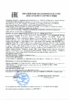 Декларация соответствия Mobil Mobilfluid 422 (по 06.09.2020г.)