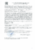 Декларация соответствия Mobil Mobilfluid 424 (по 15.05.2021г.)