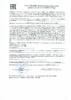 Декларация соответствия Mobil Mobilgard 570 (по 15.05.2021г.)