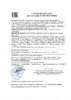 Декларация соответствия Mobil Mobilgard ADL 30 (по 12.11.2018г.)