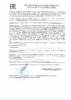 Декларация соответствия Mobil Mobilgard M 440 (по 15.04.2021г.)