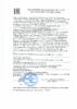 Декларация соответствия Mobil Mobilgard M330 (по 16.07.2020г.)