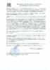 Декларация соответствия Mobil Mobilgrease FM 101 (по 26.10.2020г.)